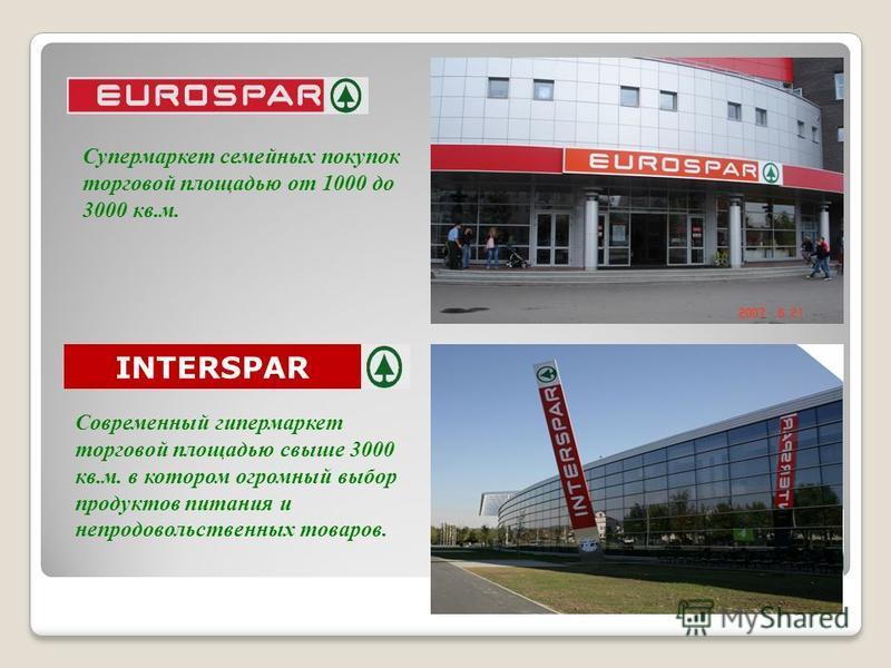 Супермаркет семейных покупок торговой площадью от 1000 до 3000 кв.м. INTERSPAR Современный гипермаркет торговой площадью свыше 3000 кв.м. в котором огромный выбор продуктов питания и непродовольственных товаров.