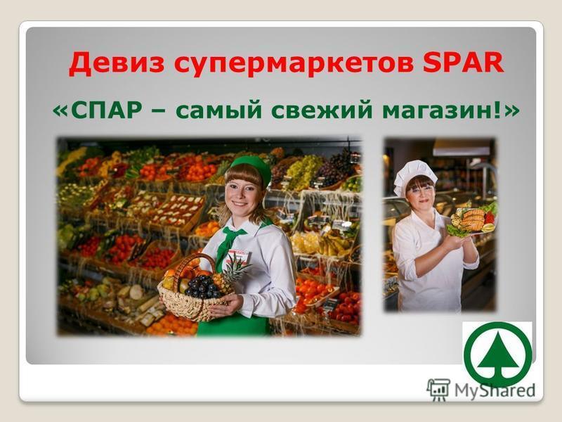 Девиз супермаркетов SPAR «СПАР – самый свежий магазин!»