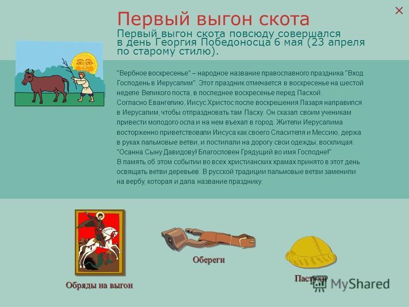 Обряды на выгон Обереги Пастухи Первый выгон скота повсюду совершался в день Георгия Победоносца 6 мая (23 апреля по старому стилю).