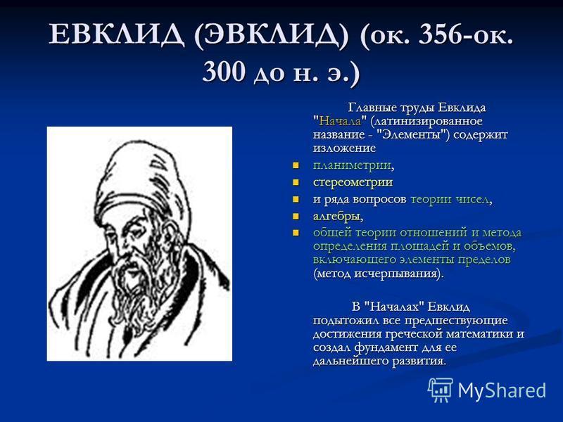 ЕВКЛИД (ЭВКЛИД) (ок. 356-ок. 300 до н. э.) Главные труды Евклида