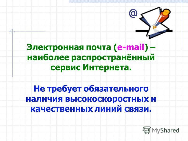 Электронная почта Коммуникационные технологи 8 класс