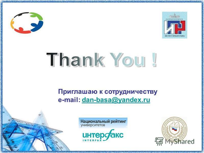 Приглашаю к сотрудничеству e-mail: dan-basa@yandex.rudan-basa@yandex.ru