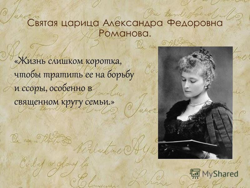 Святая царица Александра Федоровна Романова. «Жизнь слишком коротка, чтобы тратить ее на борьбу и ссоры, особенно в священном кругу семьи.»