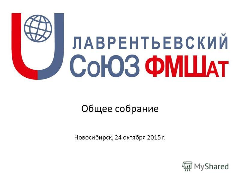 Общее собрание Новосибирск, 24 октября 2015 г.