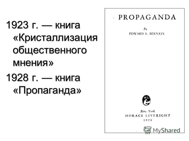 1923 г. книга «Кристаллизация общественного мнения» 1928 г. книга «Пропаганда»