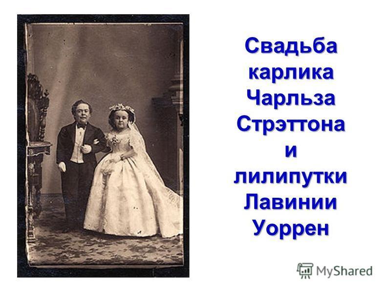 Свадьба карлика Чарльза Стрэттона и лилипутки Лавинии Уоррен