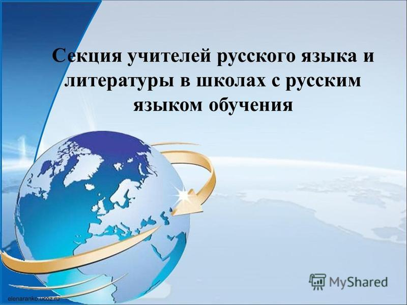 Секция учителей русского языка и литературы в школах с русским языком обучения