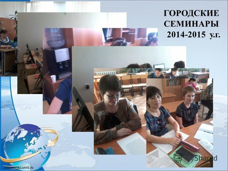 ГОРОДСКИЕ СЕМИНАРЫ 2014-2015 у.г.