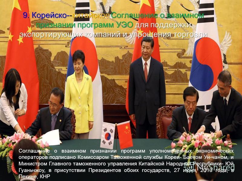 Соглашение о взаимном признании программ уполномоченных экономических операторов подписано Комиссаром Таможенной службы Кореи- Баеком Ун-чаном, и Министром Главного таможенного управления Китайской Народной Республики- Юй Гуаньчжоу, в присутствии Пре