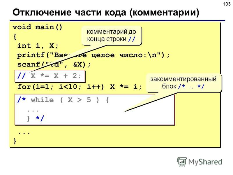 103 Отключение части кода (комментарии) void main() { int i, X; printf(