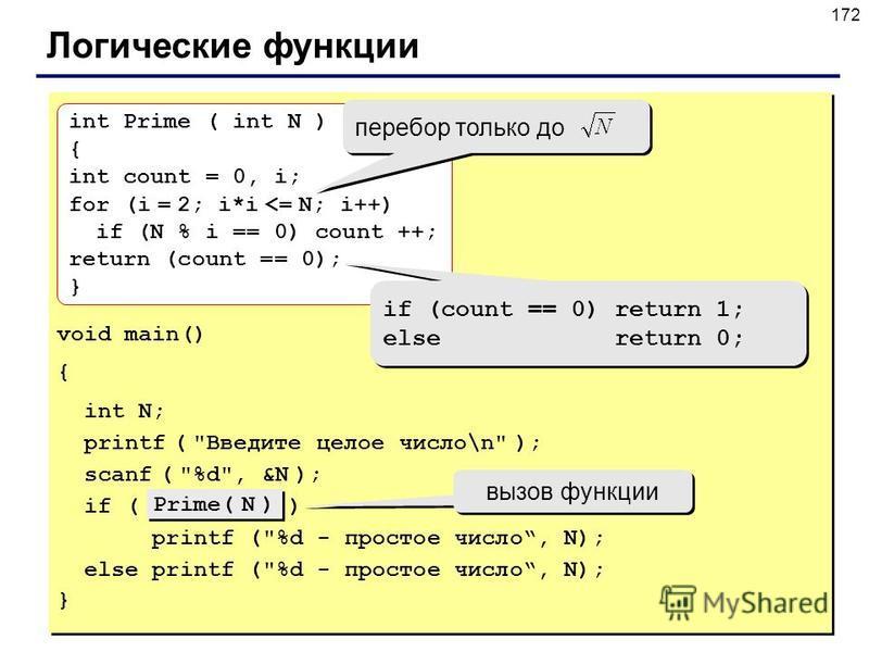 172 Логические функции void main() { int N; printf (