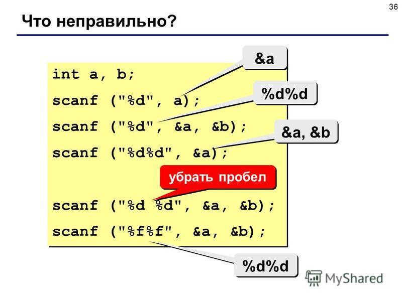 36 Что неправильно? int a, b; scanf (