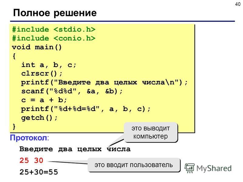 40 Полное решение #include void main() { int a, b, c; clrscr(); printf(