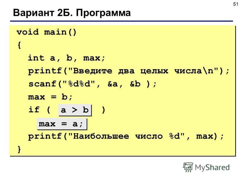 51 void main() { int a, b, max; printf(