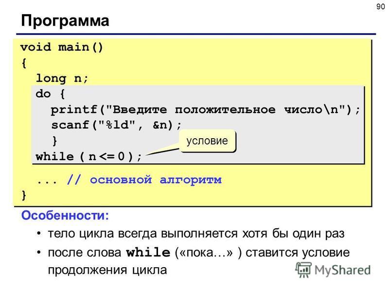 90 Программа void main() { long n; do { printf(