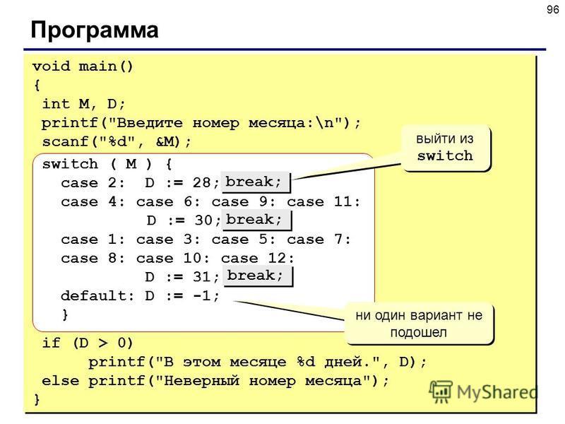 96 Программа void main() { int M, D; printf(