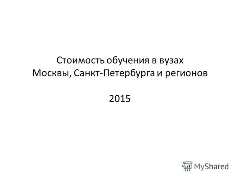 Стоимость обучения в вузах Москвы, Санкт-Петербурга и регионов 2015