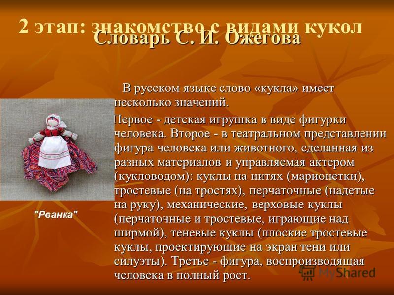Словарь С. И. Ожегова В русском языке слово «кукла» имеет несколько значений. В русском языке слово «кукла» имеет несколько значений. Первое - детская игрушка в виде фигурки человека. Второе - в театральном представлении фигура человека или животного