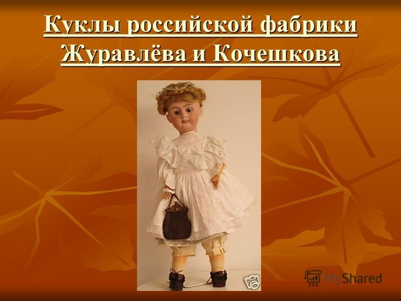 Куклы российской фабрики Журавлёва и Кочешкова Куклы российской фабрики Журавлёва и Кочешкова