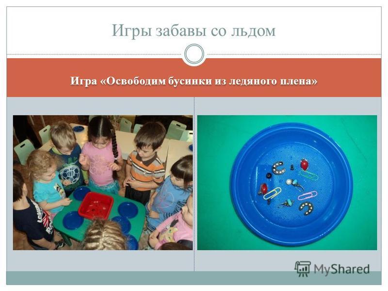 Игра «Освободим бусинки из ледяного плена» Игры забавы со льдом