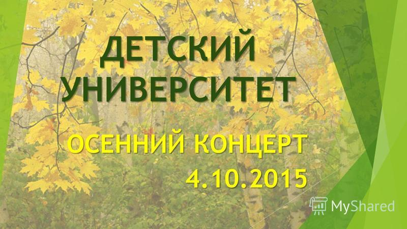 ДЕТСКИЙ УНИВЕРСИТЕТ ОСЕННИЙ КОНЦЕРТ 4.10.2015