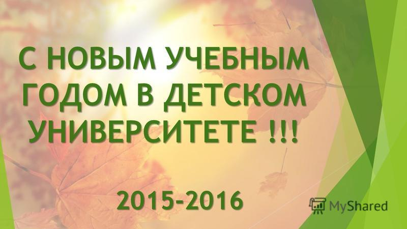 С НОВЫМ УЧЕБНЫМ ГОДОМ В ДЕТСКОМ УНИВЕРСИТЕТЕ !!! 2015-2016