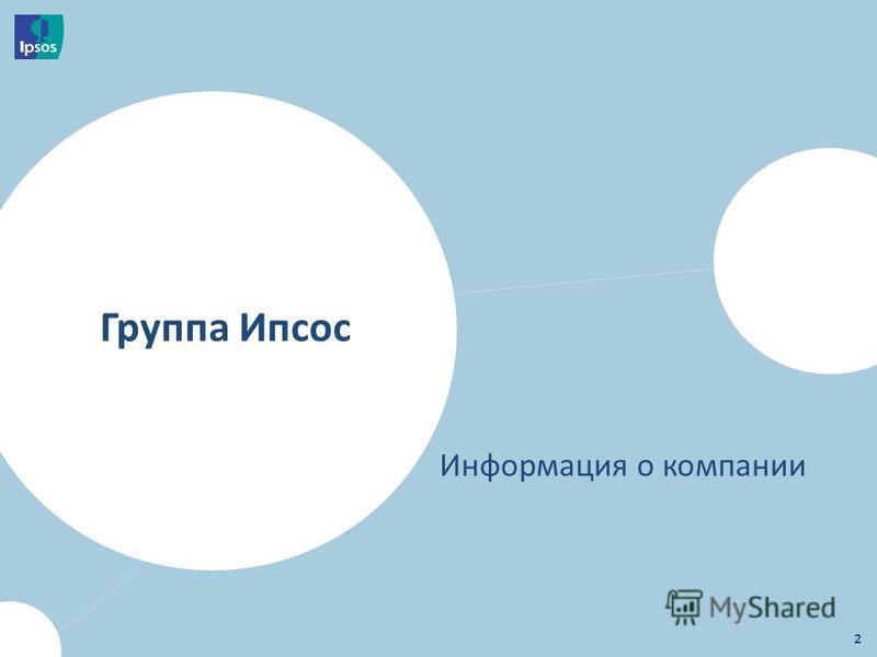 Группа Ипсос Информация о компаниии 2