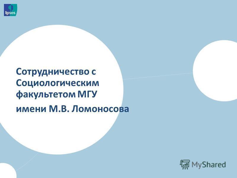 Сотрудничество с Социологическим факультетом МГУ имени М.В. Ломоносова