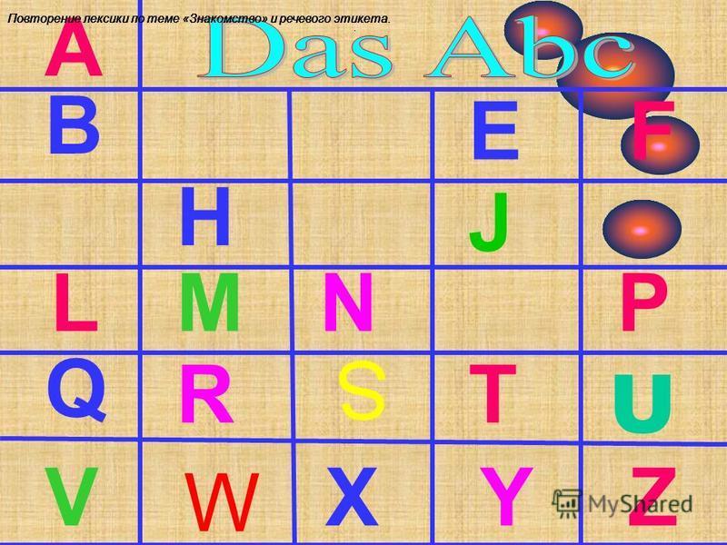 1 Конкурс «Буквы потерялись»