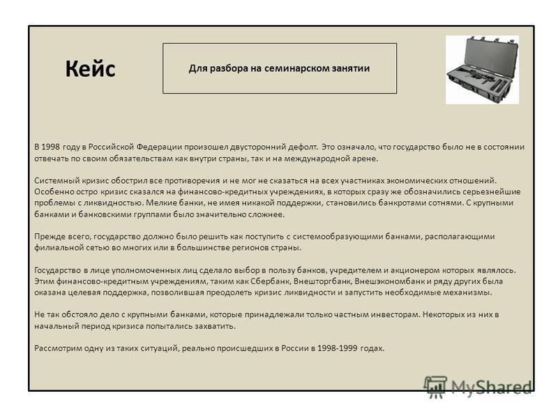 В 1998 году в Российской Федерации произошел двусторонний дефолт. Это означало, что государство было не в состоянии отвечать по своим обязательствам как внутри страны, так и на международной арене. Системный кризис обострил все противоречия и не мог