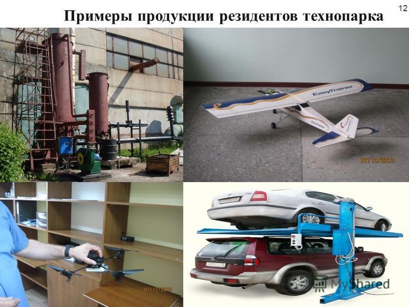 Примеры продукции резидентов технопарка 12