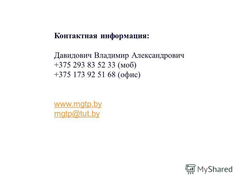 Контактная информация: Давидович Владимир Александрович +375 293 83 52 33 (моб) +375 173 92 51 68 (офис) www.mgtp.by mgtp@tut.by