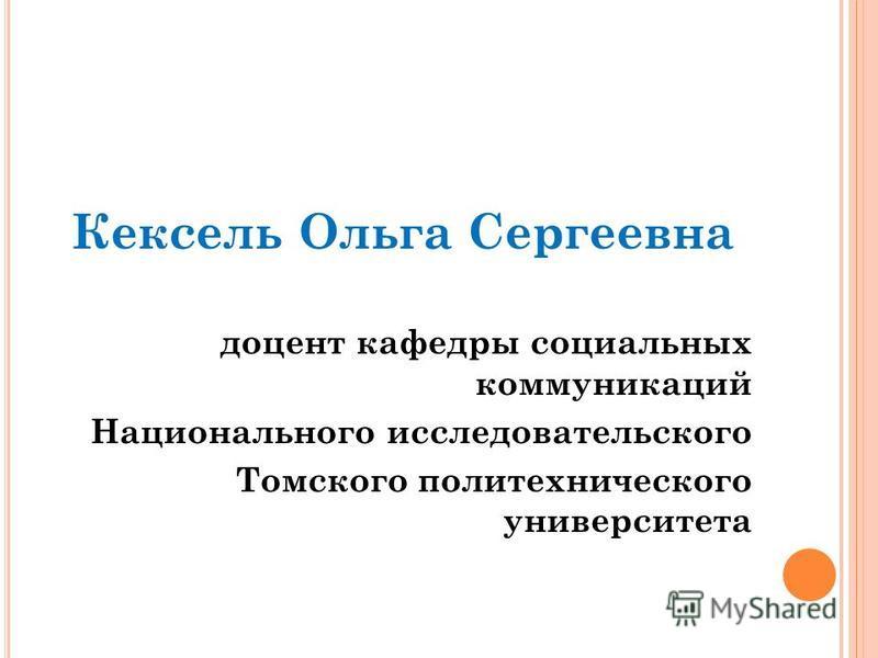 Кексель Ольга Сергеевна доцент кафедры социальных коммуникаций Национального исследовательского Томского политехнического университета