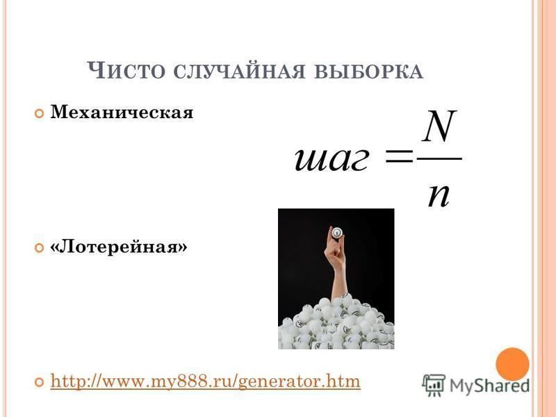Ч ИСТО СЛУЧАЙНАЯ ВЫБОРКА Механическая «Лотерейная» http://www.my888.ru/generator.htm