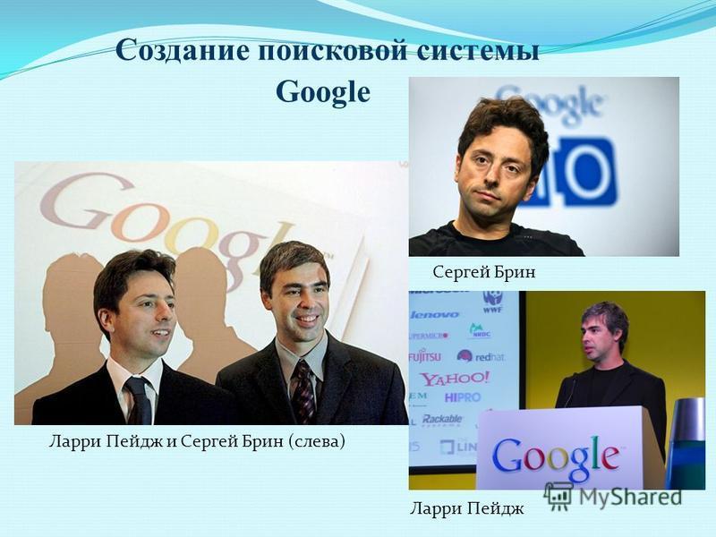 Создание поисковой системы Google Ларри Пейдж и Сергей Брин (слева) Ларри Пейдж Сергей Брин