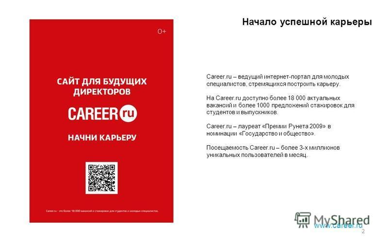 Career.ru – ведущий интернет-портал для молодых специалистов, стремящихся построить карьеру. На Career.ru доступно более 18 000 актуальных вакансий и более 1000 предложений стажировок для студентов и выпускников. Career.ru – лауреат «Премии Рунета 20