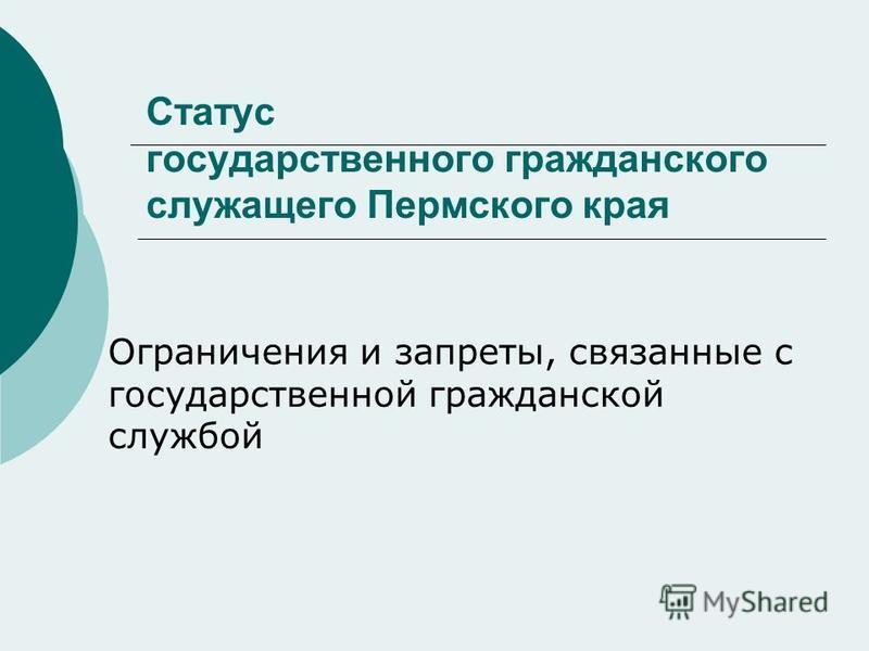 Статус государственного гражданского служащего Пермского края Ограничения и запреты, связанные с государственной гражданской службой