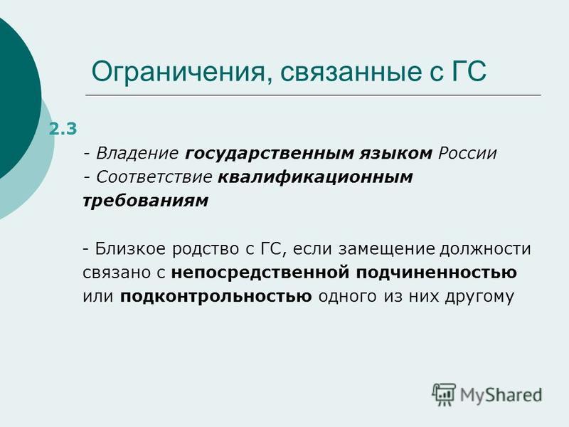 Ограничения, связанные с ГС 2.3 - Владение государственным языком России - Соответствие квалификационным требованиям - Близкое родство с ГС, если замещение должности связано с непосредственной подчиненностью или подконтрольностью одного из них другом