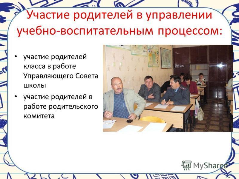 Участие родителей в управлении учебно-воспитательным процессом: участие родителей класса в работе Управляющего Совета школы участие родителей в работе родительскойго комитета