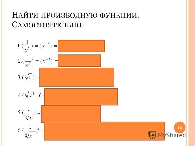 Н АЙТИ ПРОИЗВОДНУЮ ФУНКЦИИ. С АМОСТОЯТЕЛЬНО. 16