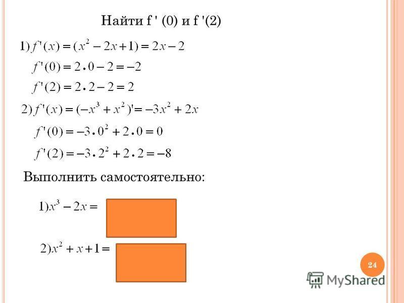 Найти f ' (0) и f '(2) Выполнить самостоятельно: 24