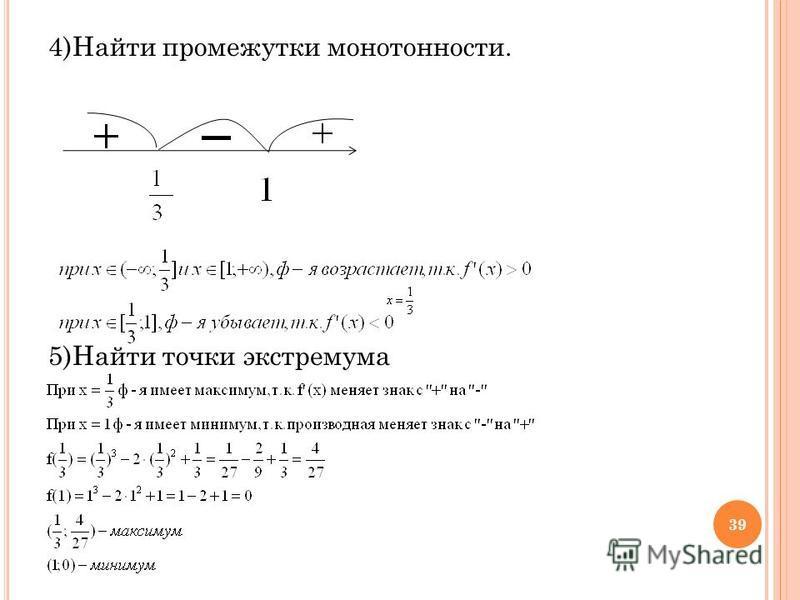 4)Найти промежутки монотонности. 5)Найти точки экстремума 39