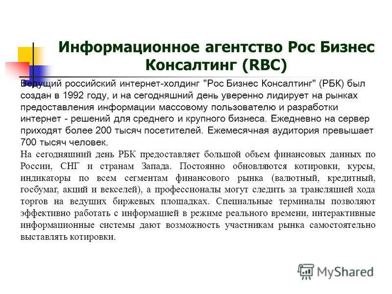 Информационное агентство Рос Бизнес Консалтинг (RBC) Ведущий российский интернет-холдинг