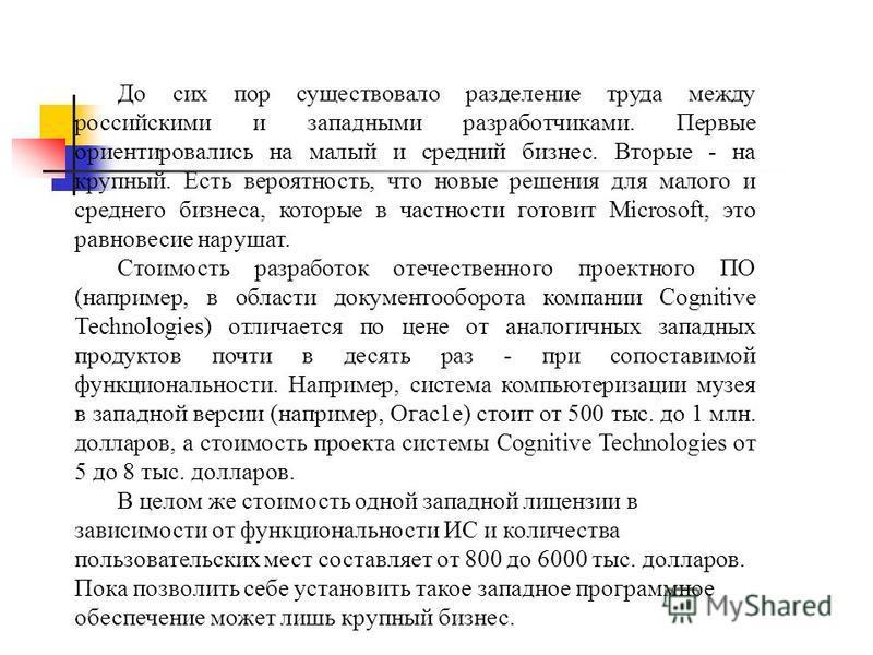 До сих пор существовало разделение труда между российскими и западными разработчиками. Первые ориентировались на малый и средний бизнес. Вторые - на крупный. Есть вероятность, что новые решения для малого и среднего бизнеса, которые в частности готов