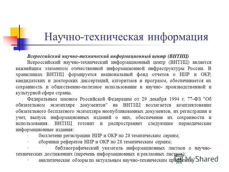 Научно-техническая информация Всероссийский научно-технический информационный центр (ВНТИЦ) Всероссийский научно-технический информационный центр (ВНТИЦ) является важнейшим элементом отечественной информационной инфраструктуры России. В хранилищах ВН