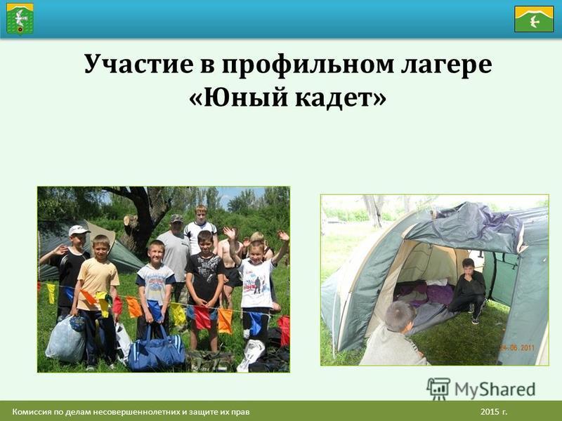 Комиссия по делам несовершеннолетних и защите их прав 2015 г. Участие в профильном лагере «Юный кадет»