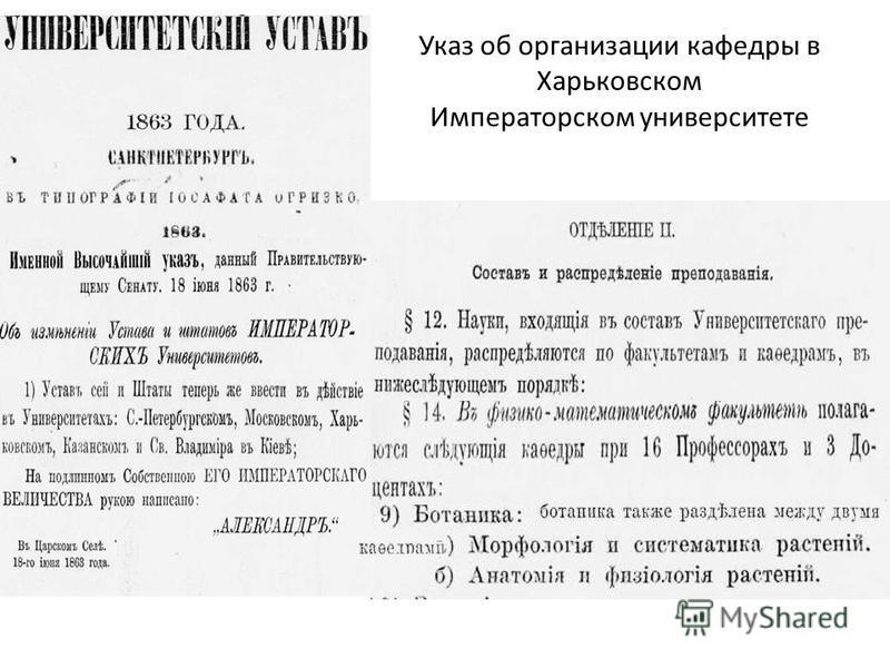Указ об организации кафедры в Харьковском Императорском университете