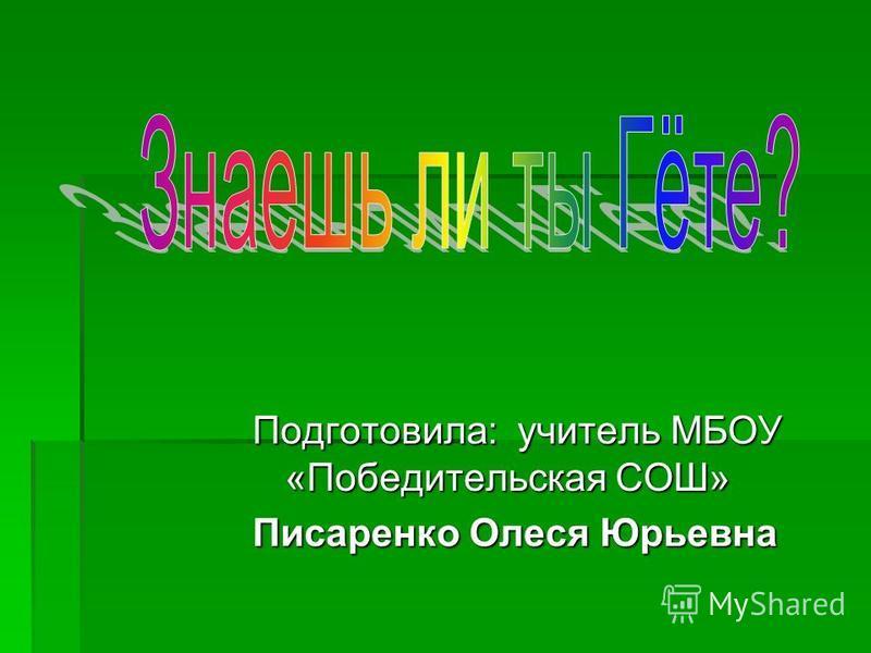 Подготовила: учитель МБОУ «Победительская СОШ» Писаренко Олеся Юрьевна