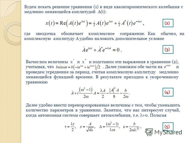 Будем искать решение уравнения (1) в виде квазигармонического колебания с медленно меняющейся амплитудой A(t): (2) где звездочка обозначает комплексное сопряжение. Как обычно, на комплексную амплитуду A удобно наложить дополнительное условие (3) Вычи