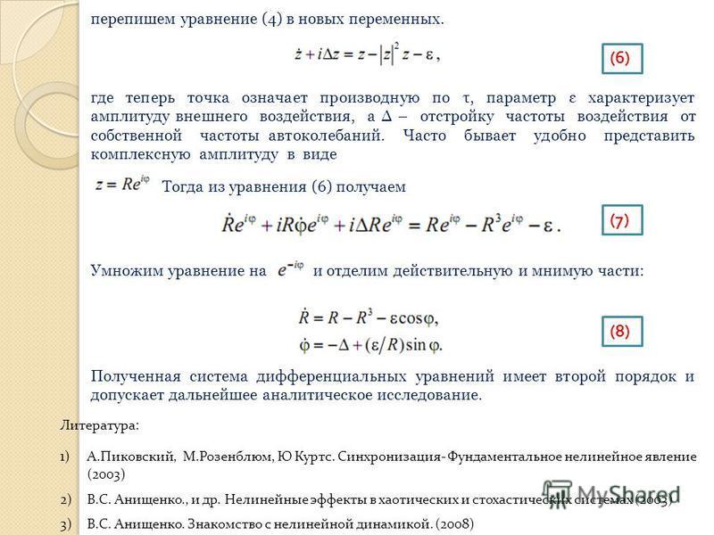 перепишем уравнение (4) в новых переменных. (6) где теперь точка означает производную по τ, параметр ε характеризует амплитуду внешнего воздействия, а – отстройку частоты воздействия от собственной частоты автоколебаний. Часто бывает удобно представи
